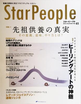 2012_StarPeople_vol41_600.jpg