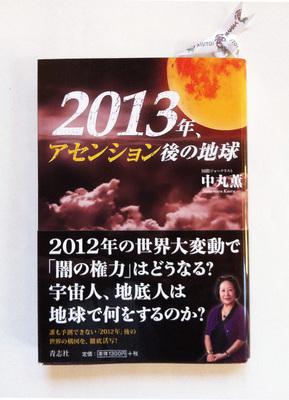 2013assension1000.jpg