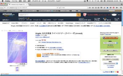 Angels_Kindle版.png