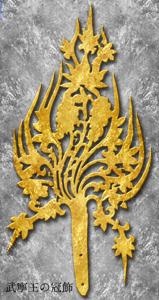 武寧王の冠飾t300.jpg