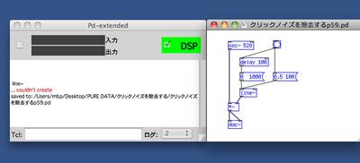 クリックノイズを除去するp59.jpg