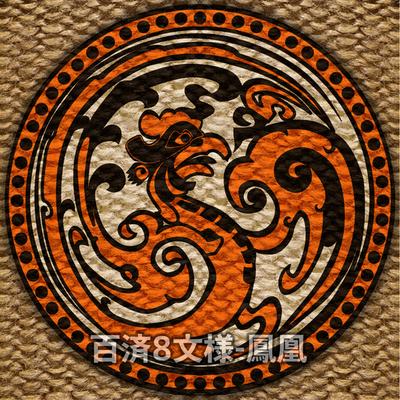 百済8文様_鳳凰600t.jpg
