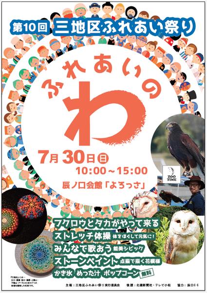 第10回三地区ふれあい祭りチラシポスター.png