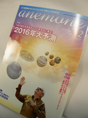アネモネ2016年2月号表紙
