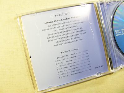 サマリーラ〜Infinity〜 SEIRIOS