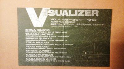 Visualizer4_card.jpg