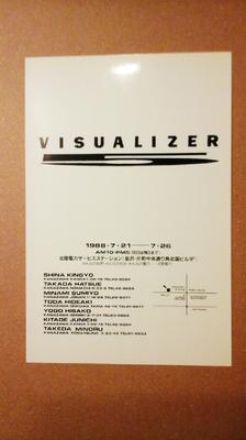 Visualizer5_card.jpg