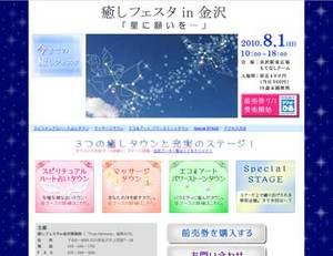 iyashi_fes.jpg