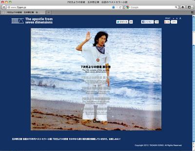 messenger7dimention.jpg