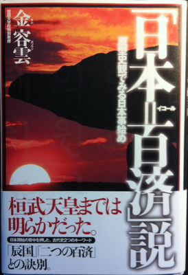 「日本=百済」説/金容雲.jpg