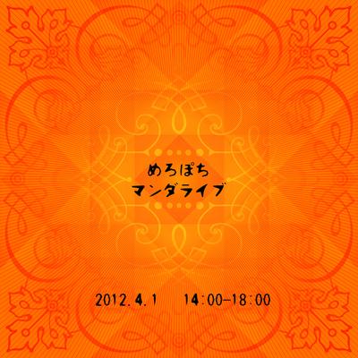めろぽちマンダライブ_t800.jpg