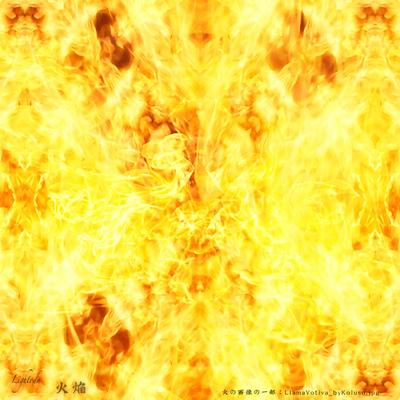 火焔2_t600.jpg