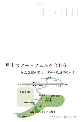 里山のアートフェスタ2016宛名面.jpg