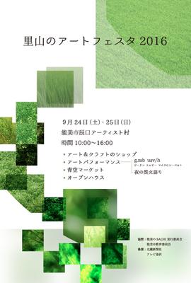 里山のアートフェスタ2016絵面.jpg