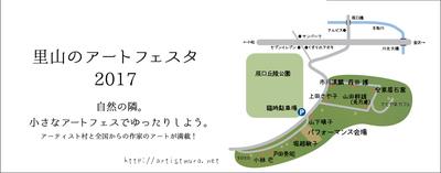里山のアートフェスタ2017地図.jpg