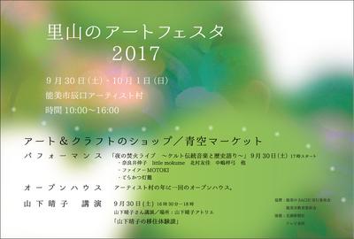 里山のアートフェスタ2017表.jpg