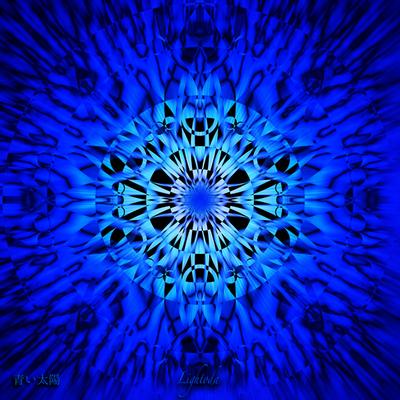 青い太陽t600.jpg