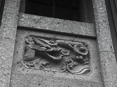 I鍋谷の倉の龍